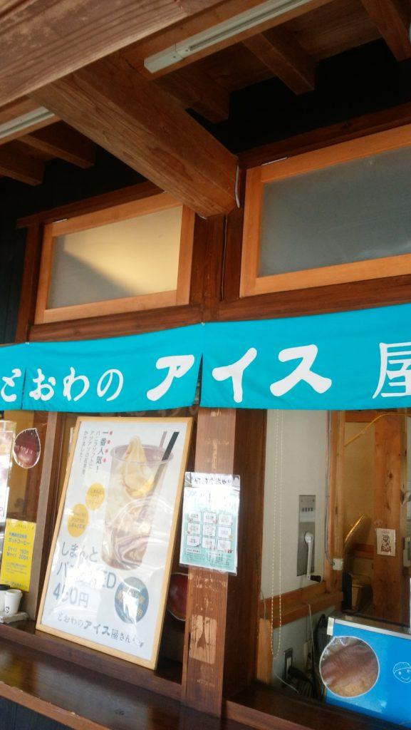 四国一周旅2日目:道の駅「四万十とおわ」(高知県)
