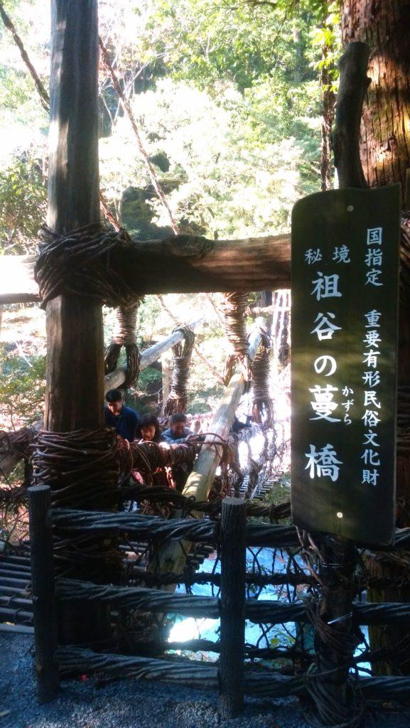 四国一周旅3日目:祖谷のかずら橋(徳島県)
