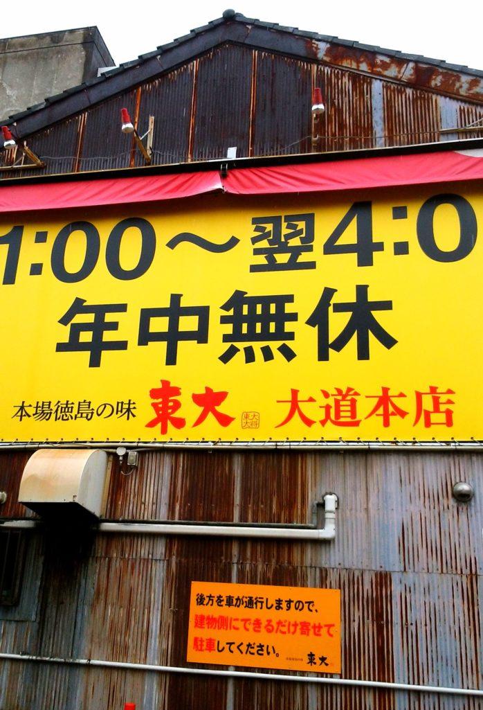 四国一周旅1日目:大道本店(徳島県)