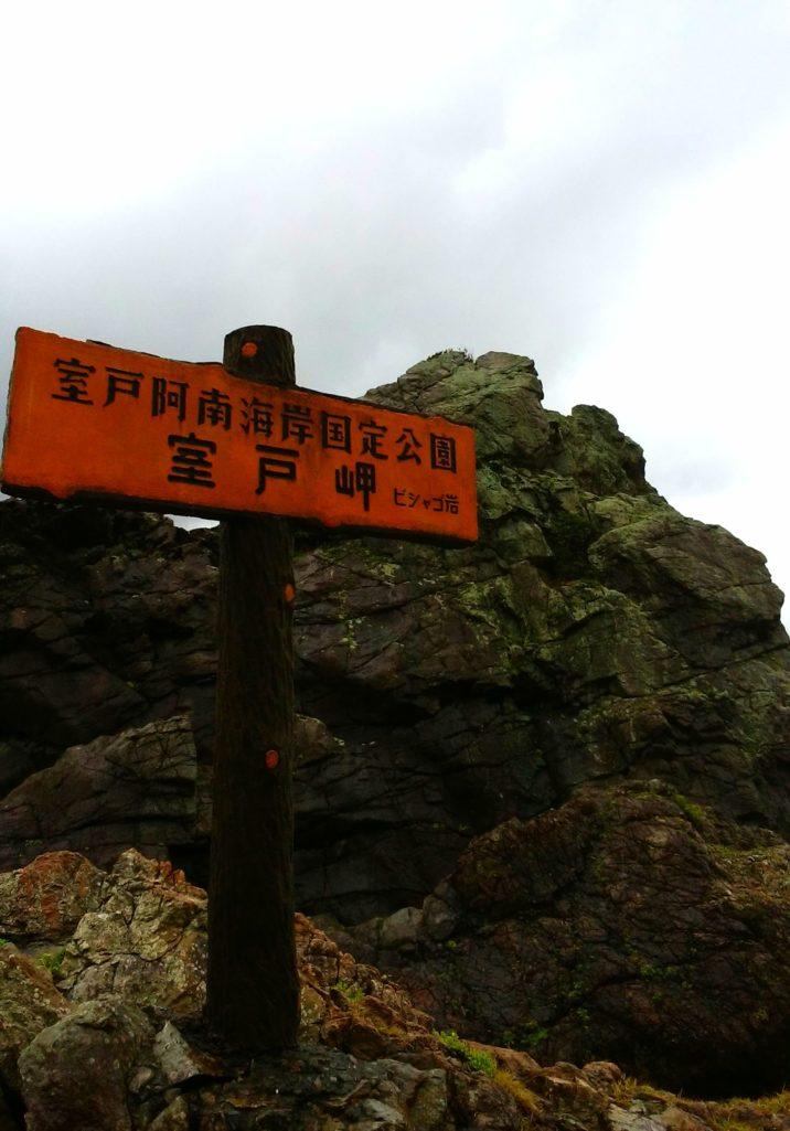 四国一周旅1日目:室戸岬(高知県)