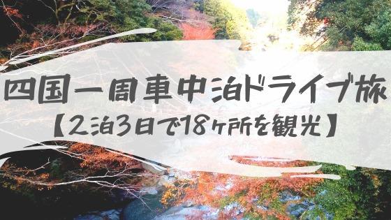 【四国一周・車中泊ドライブ旅】2泊3日でまわった18ヶ所のおすすめ観光スポット