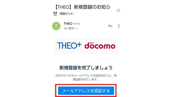 【THEO+docomoの始め方】口座開設から積立設定まで使い方を徹底解説