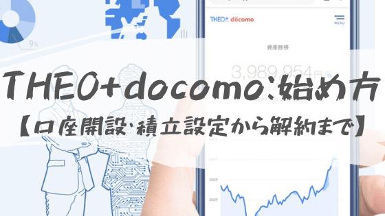 【THEO+docomo(テオドコモ)の始め方】口座開設と積立設定の手順