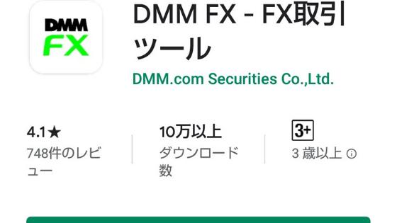 DMMFX口座開設の手順