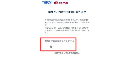 【テオdocomoの始め方】口座開設と積立設定の手順を画像付きで解説
