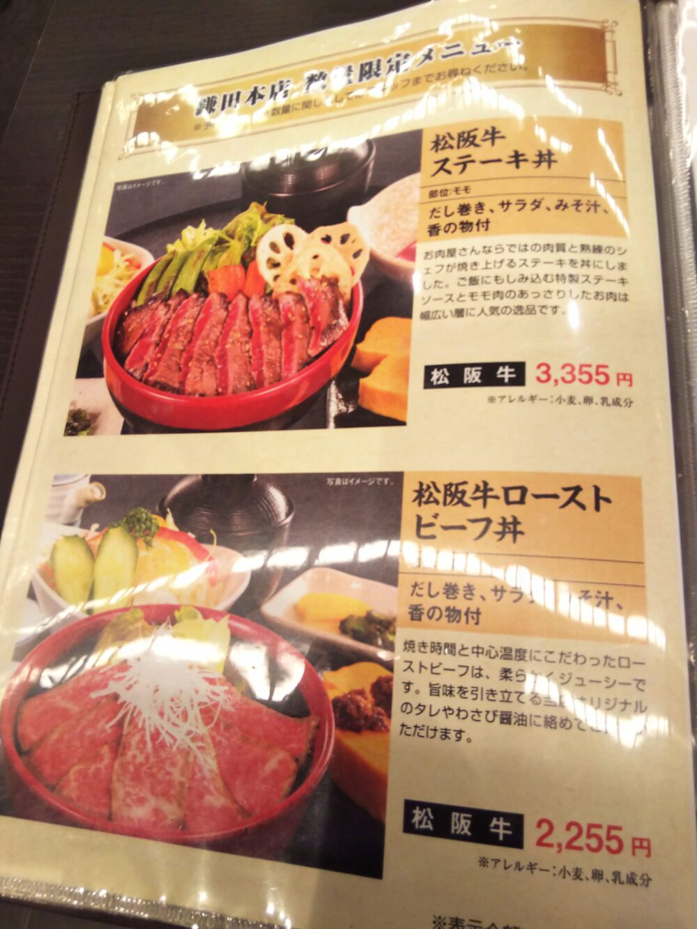 松阪牛ステーキ丼