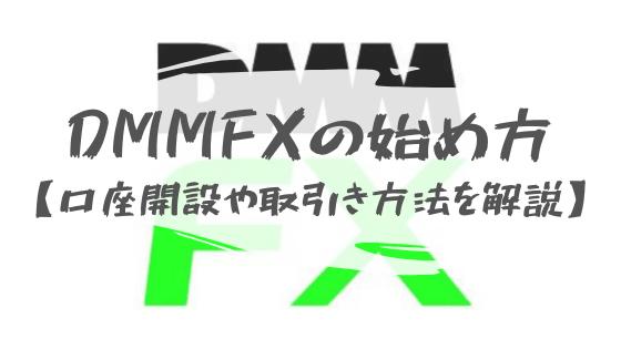 【DMMFXの始め方を徹底解説】口座開設の流れから初取引きのやり方まで