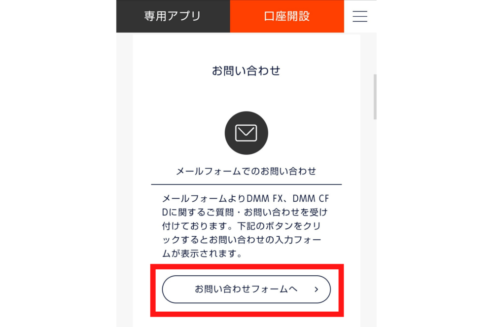 DMMFXの解約方法