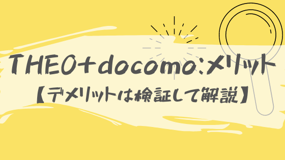 【THEO+docomoのメリット・デメリット】デメリットを検証して解説