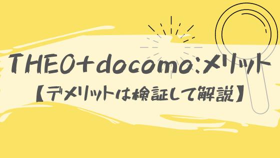 【THEO+docomoのメリット・デメリット】後悔しないために検証して解説