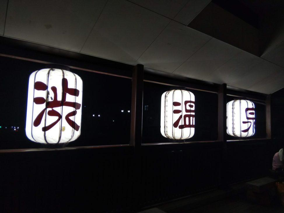 夜の渋温泉街の絶景を外湯巡り