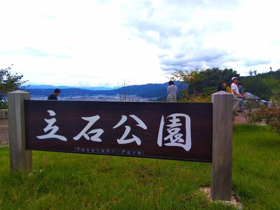 長野県旅行3日目:立石公園