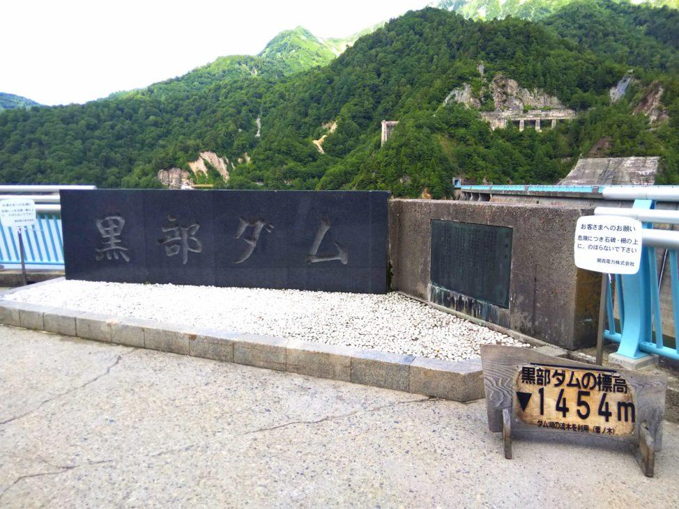 黒部ダムを観光