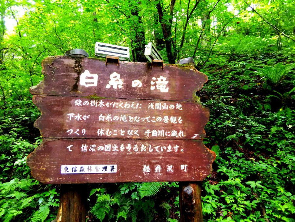 長野県軽井沢「白糸の滝」に行ってみた