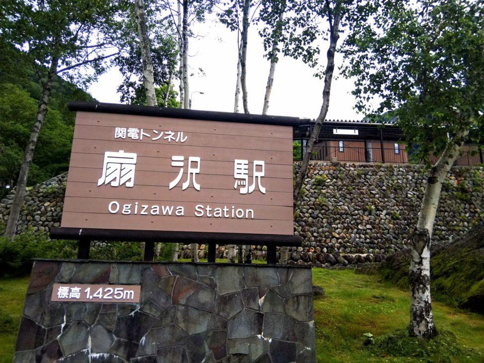 黒部ダム・扇沢駅から15分の絶景を観光