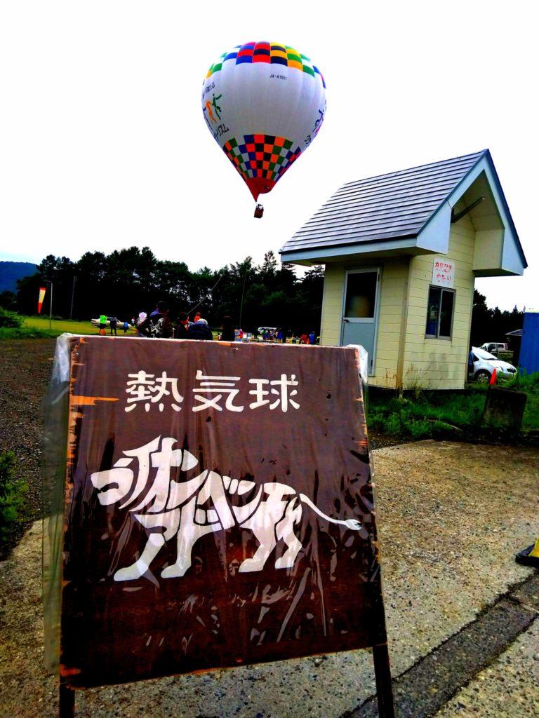 【白馬で熱気球に乗ってみた】長野県で上空30mの非日常を楽しめる係留体験した感想:まとめ