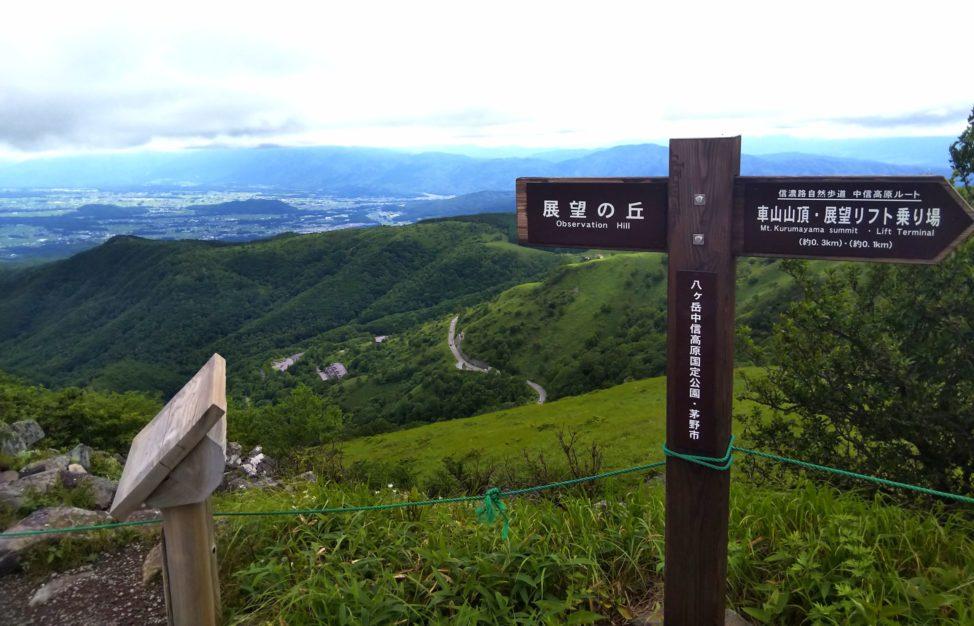 【車山高原のリフトで山頂絶景スポットへ】長野県一周車中泊ドライブ旅