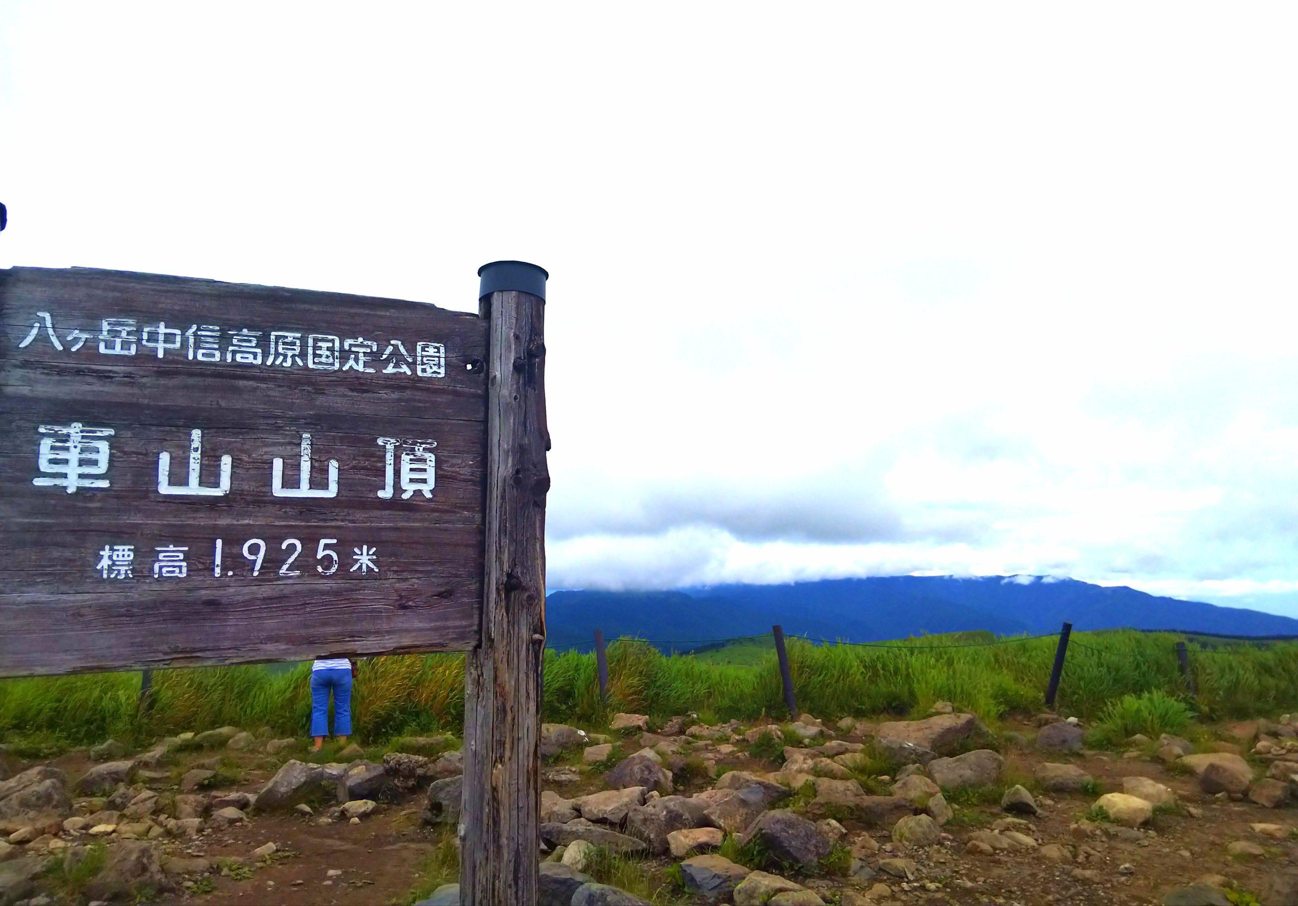 車山高原の山頂は絶景スポット