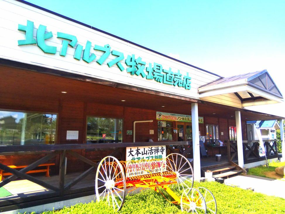 長野県旅行2日目:北アルプス牧場直売店