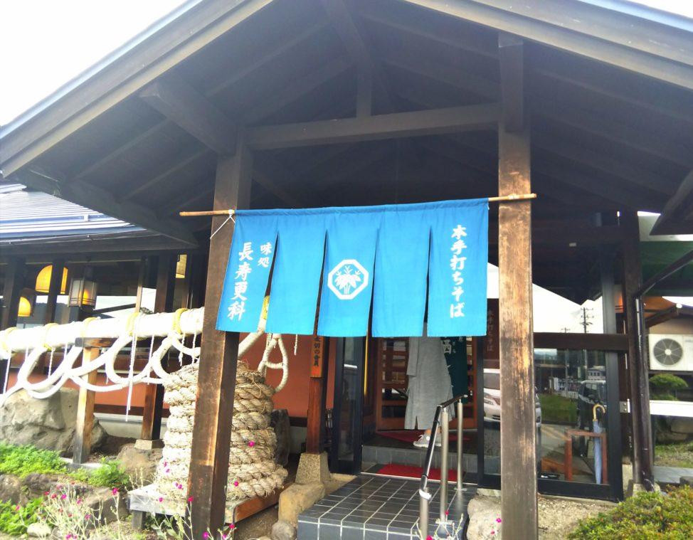 長野県旅行3日目:長寿更科そば