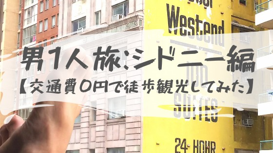 【男1人旅シドニー編】交通費0円でおしゃれな街並みを徒歩観光してみた