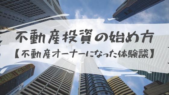 【不動産投資の始め方】サラリーマンが不動産オーナーになった体験談