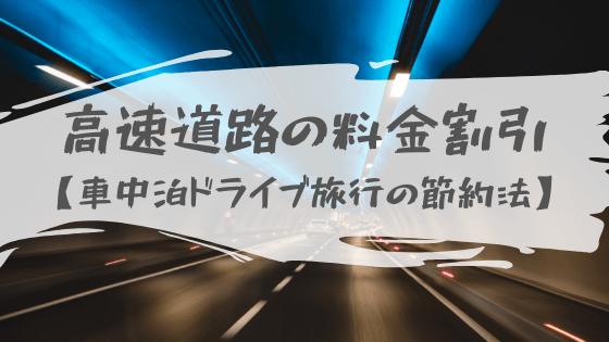 【知らないと損】車中泊ドライブ旅行の交通費が安くなる裏技!高速料金の割引き方法