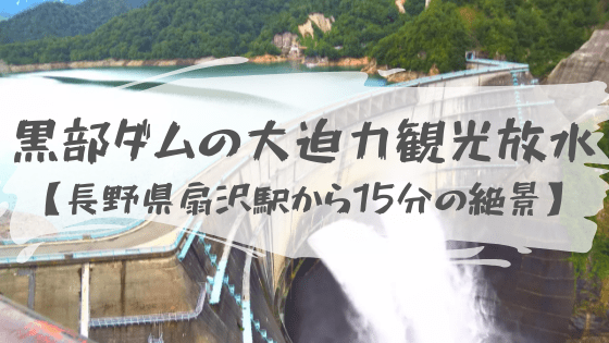 【黒部ダムの観光放水は絶景】車中泊した扇沢駅からトロリーバスで15分