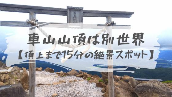 【標高1,925mから見る長野の絶景】車中泊ドライブ旅で訪れた車山高原の山頂