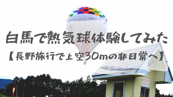【白馬で熱気球に乗ってみた】長野県で上空30mの非日常を楽しめる係留体験した感想