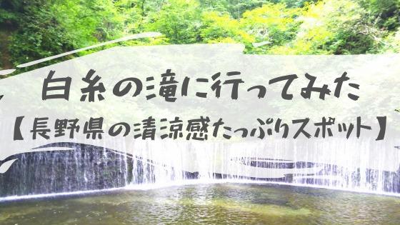 【混雑していた白糸の滝】長野県軽井沢の清涼感たっぷりパワースポットに行ってみた