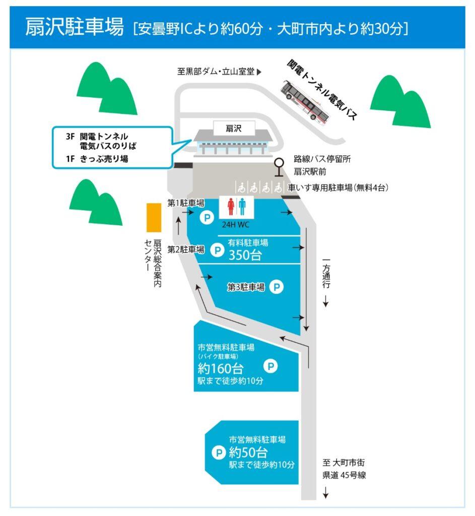 扇沢駅の駐車場