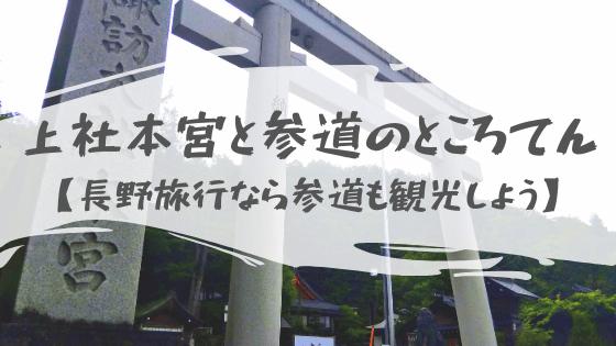 【諏訪大社より参道のところ天】長野県のパワースポット「上社本宮」を観光してみた