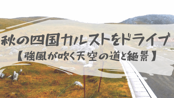 【秋の四国カルストをドライブ】強風がふく天空の道と天空エリアの絶景