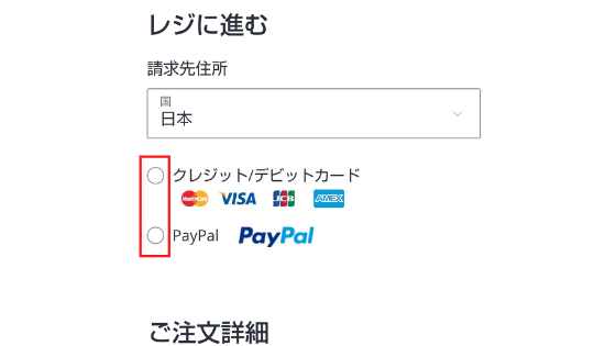 Udemyの購入方法