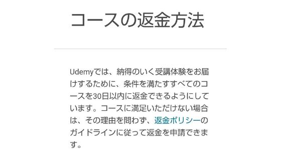 【Udemy(ユーデミー)のメリット・デメリット】知っておくべき特徴も解説