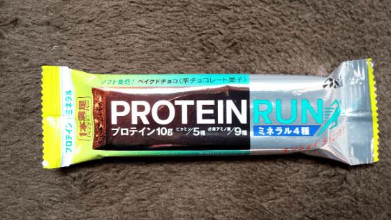 【レビュー】一本満足バープロテイン・ランベイクドチョコは置き換えダイエット向き: まとめ