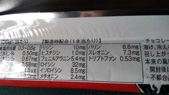 1本満足バー プロテイン チョコ:必須アミノ酸