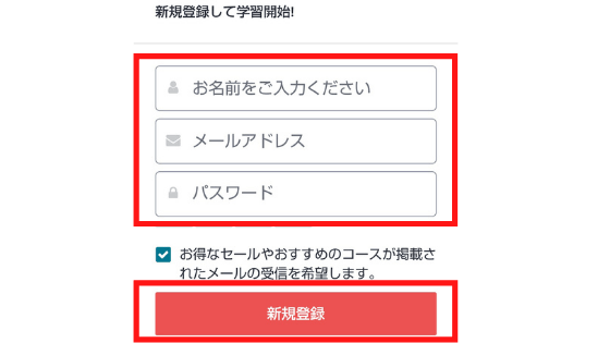 Udemyの登録方法