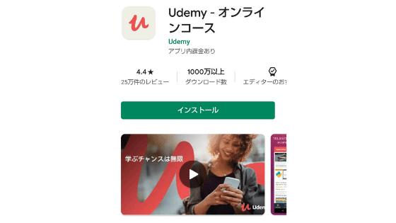 【Udemy(ユーデミー)の始め方】使ってみた感想や登録方法を徹底レビュー