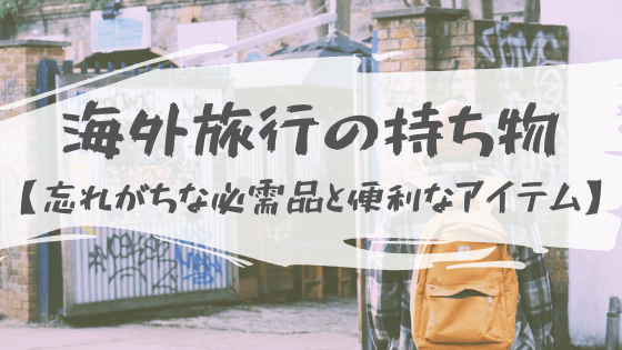 【海外旅行に必須の持ち物】意外と忘れがちな必需品とあると便利なアイテム