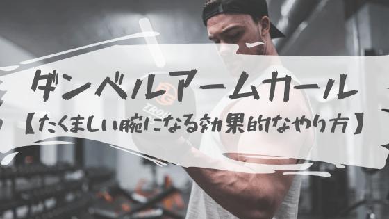 【ダンベルアームカールの効果的なやり方】たくましい腕を作るための重量や種類を解説