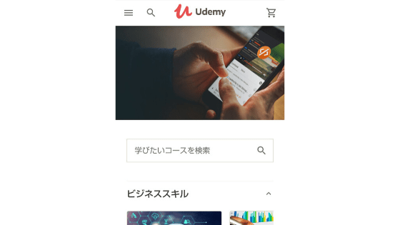 Udemy:登録方法
