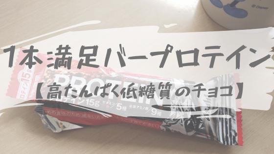 【一本満足バープロテインチョコ】筋トレにおすすめの高たんぱく低糖質バー