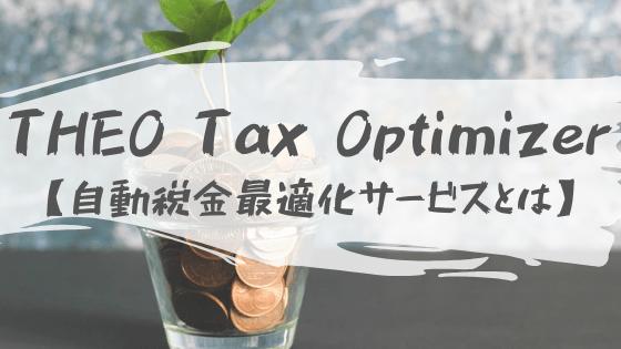 【THEO+docomoの税金最適化サービス】THEO Tax Optimizerを解説