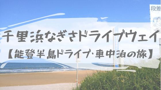 石川県能登半島の千里浜なぎさドライブウェイを車で走行
