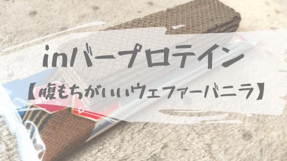 【inバープロテイン ウェファーバニラ】腹もちいいけど高カロリー