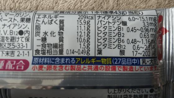 inバー プロテイン ベイクドチョコ:栄養成分