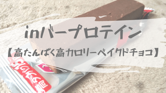 【レビュー】森永製菓のinバープロテイン ベイクドチョコは高タンパクで低糖質