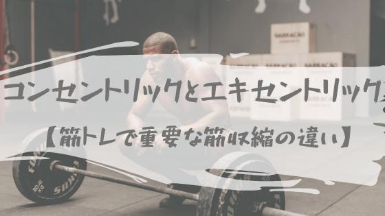 コンセントリックとエキセントリック【筋トレで重要な筋収縮の違い】
